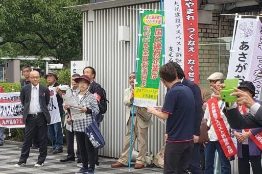 建設アスベスト訴訟福岡高裁判決1ケ月前行動