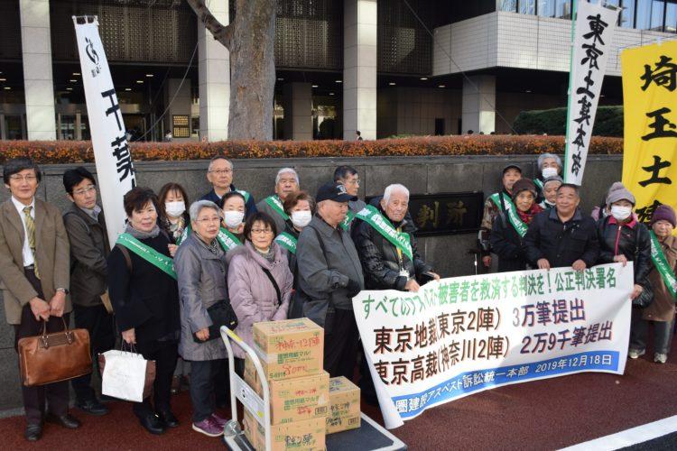 12.18東京地裁・高裁へ公正判決署名を提出