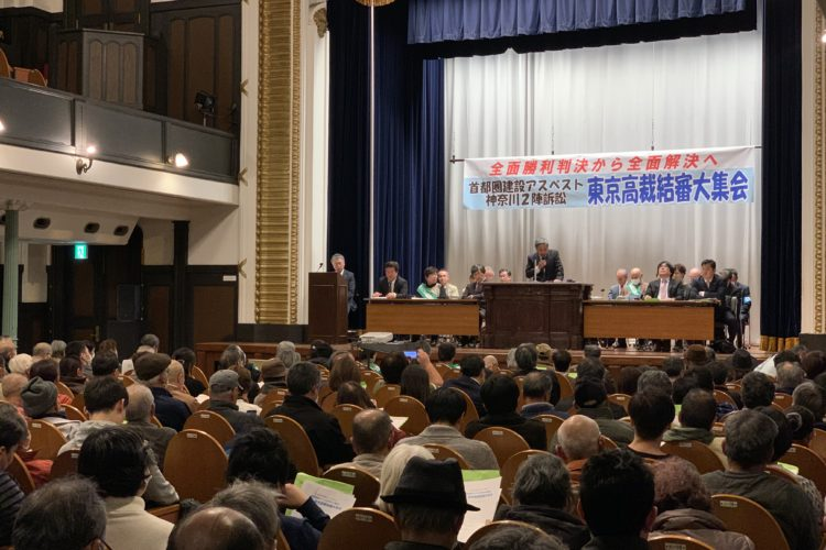 神奈川2陣訴訟、東京高裁結審