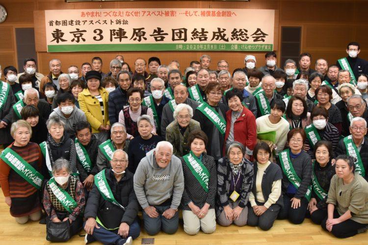 首都圏建設アスベスト訴訟 東京3陣原告団を結成