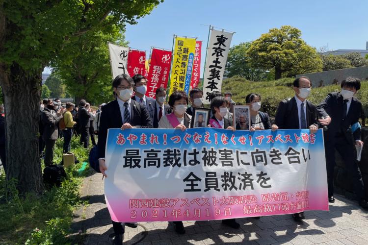 建設アスベスト訴訟大阪1陣 4/19 最高裁弁論