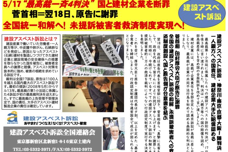 菅首相・田村厚労大臣が原告に謝罪